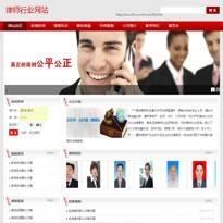 律师行业网站模板