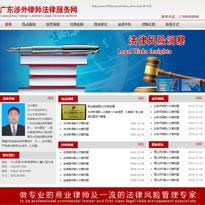 法律服务网站模板