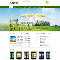 化肥公司网站模板