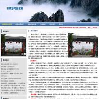 农家乐网站模板