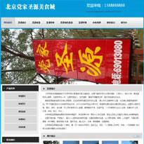 农家水库网站模板