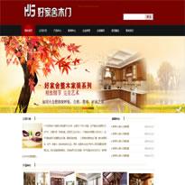 家具木门网站模板