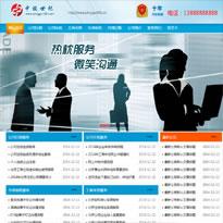 工商注册网站模板