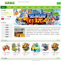 玩具商城网站模板