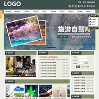 旅游自驾网站模板