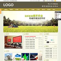 循环农业网站模板