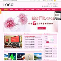花店网站模板