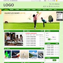 生态林业网站模板