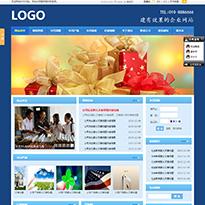 蓝色礼品行业网站模板